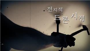 지식채널e, 전지적 드론 시점