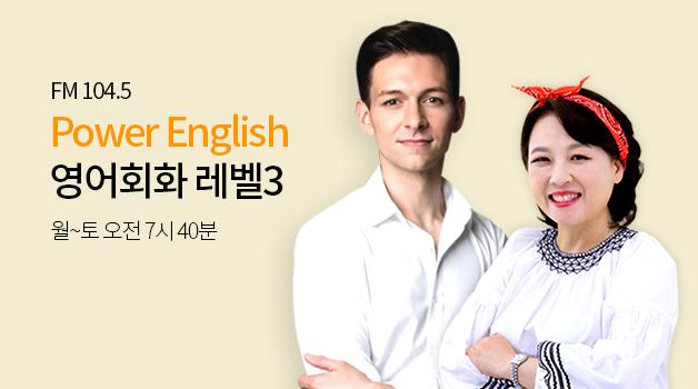Power English