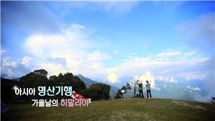 세계테마기행, 아시아 명산기행-가을날의 히말라야