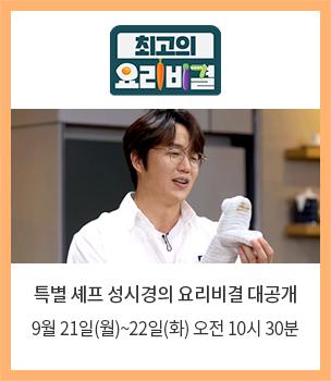 최고의 요리비결 특별 셰프 성시경의 요리비결 대공개, 9월 21일(월)~22일(화) 오전 10시 30분