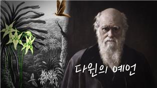 지식채널e, 다윈의 예언