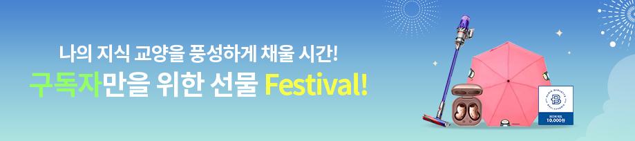 나의 지식 교양을 풍성하게 채울 시간! 구독자만을 위한 선물 Festival! 9월 22일 ~ 10월 30일