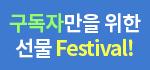 구독자만을 위한 선물 festival 이벤트