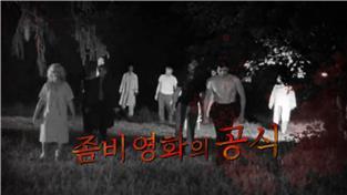 지식채널e,  좀비 영화의 공식