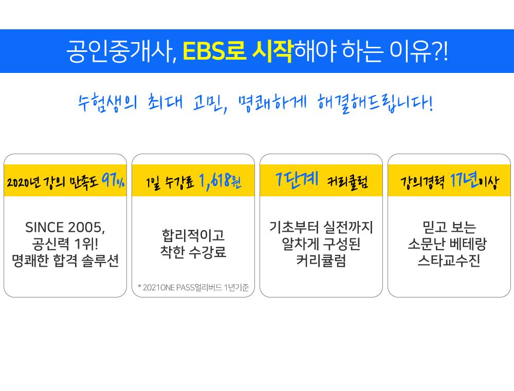 EBS로 시작해야 하는 이유_M