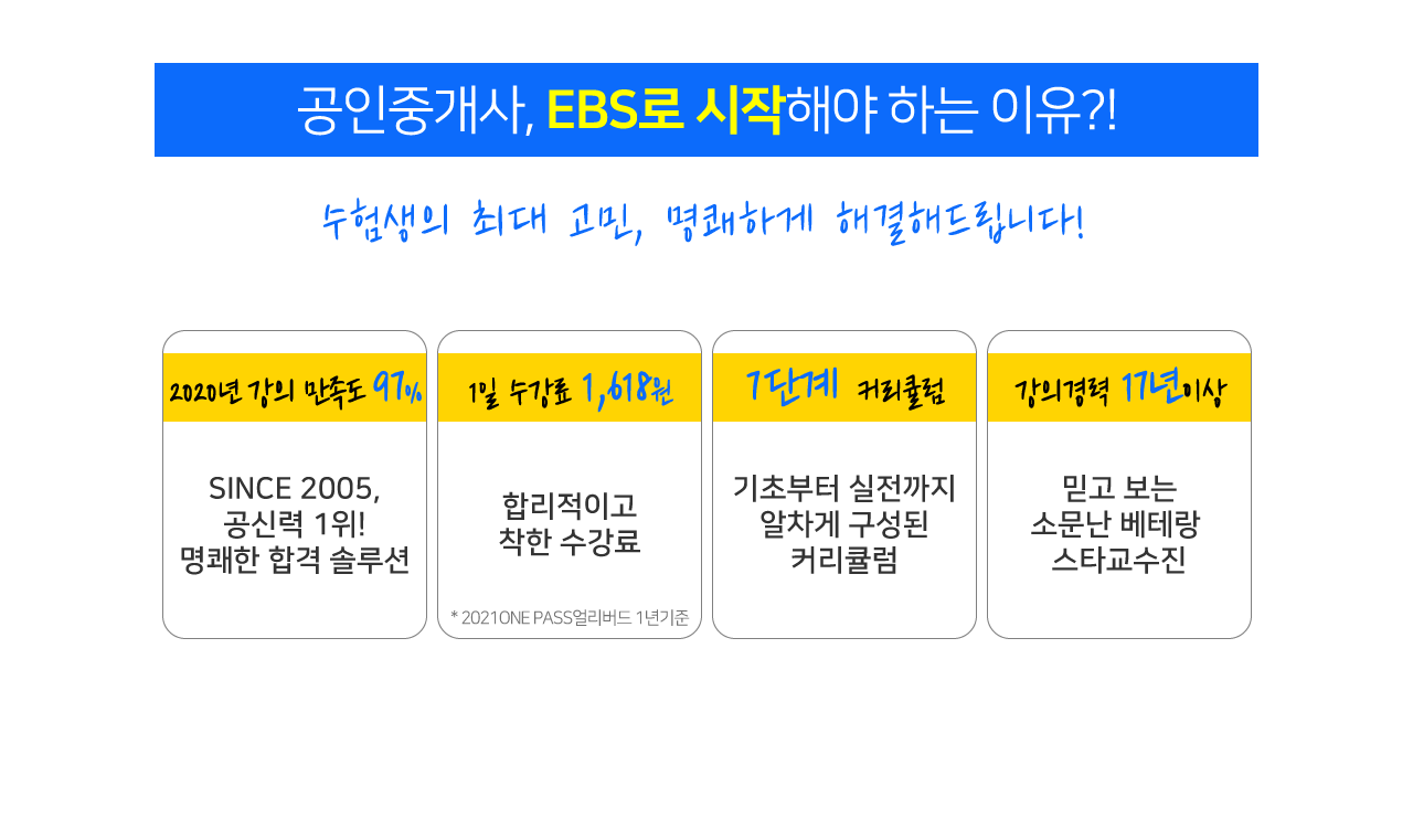 EBS로 시작해야 하는 이유_PC