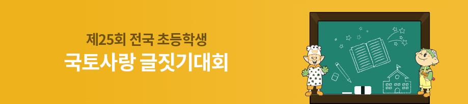 제25회 전국 초등학생 국토사랑 글짓기대회