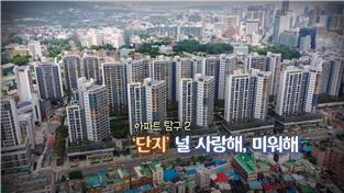 지식채널e, 아파트 탐구 2- '단지' 널 사랑해, 미워해