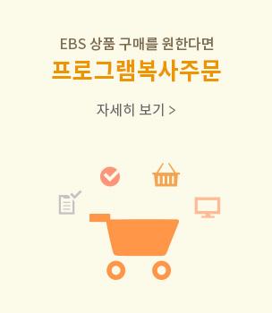 ebs 상품 구매를 원한다면 프로그램 복사 주문 자세히보기
