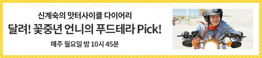 신계숙의 맛터사이클 다이어리, 달려! 꽃중년 언니의 푸드테라 Pick!