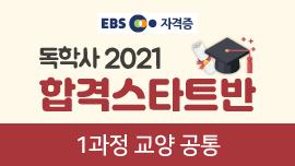 독학사 2021 1과정 합격스타트반, 많은 선택에는 이유가 있습니다!