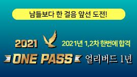 2021 ONE PASS 1년, 2021년 1,2차 한번에 합격!