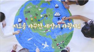 지식채널e, 지도를 바꾸면 세상이 바뀔지도