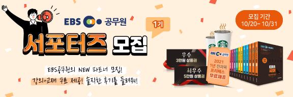[EBS 공무원] 서포터즈 모집