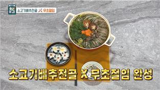 최고의 요리비결, 송바울의 소고기배추전골×무초절임