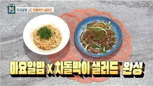 최고의 요리비결, 송바울의 마요알밥×차돌박이 샐러드