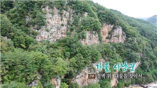 한국기행, 가을 사냥꾼 2부 절벽 위, 대물을 찾아서