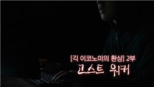 지식채널e, [긱 이코노미의 환상] 2부. 고스트 워커