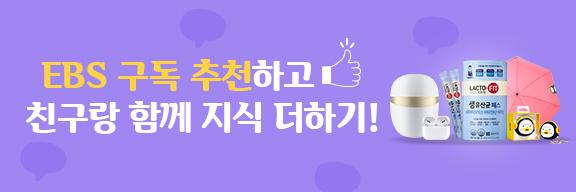 EBS 구독 친구추천 이벤트