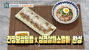 최고의 요리비결, 송바울의 간장보쌈덮밥×삼겹살채소말이