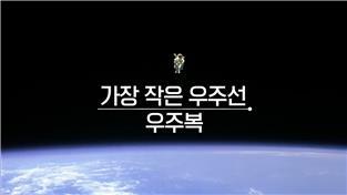 지식채널e, 가장 작은 우주선, 우주복