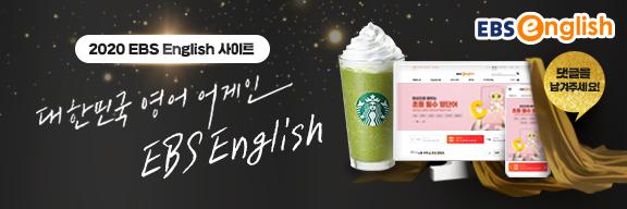 2020 EBSe 리뉴얼 - 대한민국 영어 어게인 EBS English
