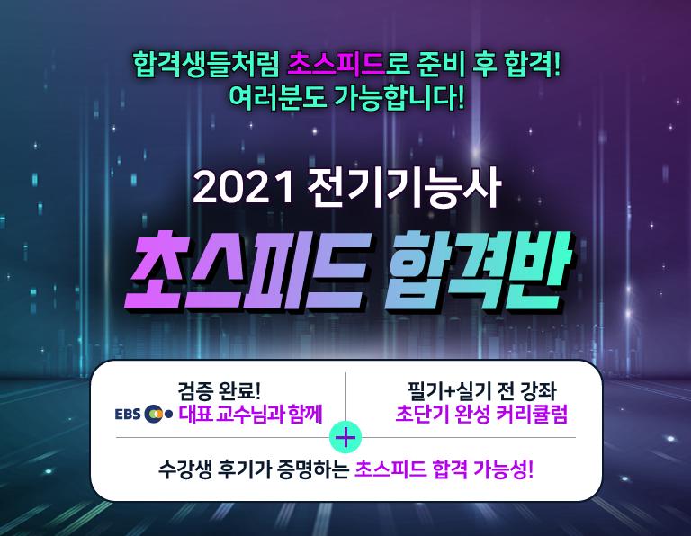 2021 전기기능사