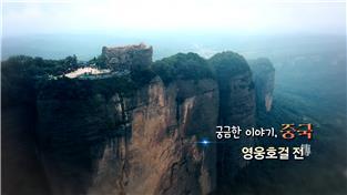 세계테마기행, 궁금한 이야기, 중국-영웅호걸 전