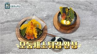 최고의 요리비결, 송바울의 모둠채소튀김