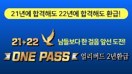 21+22 ONE PASS 2년, 2021년 1차! 2022년 2차 순차합격!