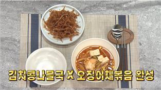 최고의 요리비결, 김선영의 김치콩나물국×오징어채볶음