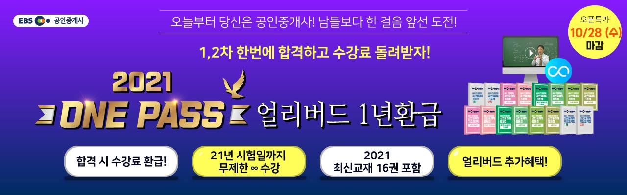 2021 ONE PASS 1년환급