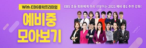 [EBS중학프리미엄] 예비중1 꼼꼼대비 프로젝트!! 예비중 모아보기