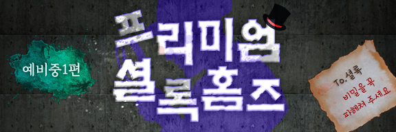 [EBS중학프리미엄] 프리미엄 셜록홈즈-예비중1편