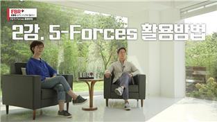 2강.5-Forces 활용방법