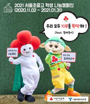 2021 서울 초중고 학생 나눔캠페인 우리 모두 기부를 뚝딱해!