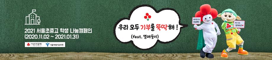 [사랑의 열매] 2021 서울 초중고 학생 나눔캠페인