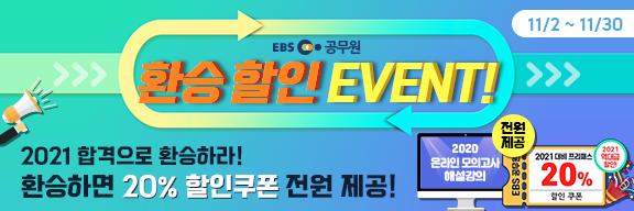 [EBS공무원] 환승할인 이벤트