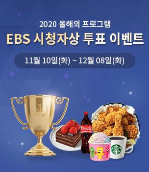 2020 EBS 시청자상 투표 이벤트 11월10일 ~ 12월9일