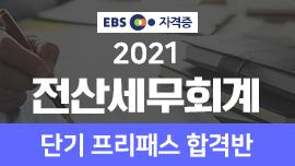 2021 전산회계 프리패스합격반, 기업의 채용 직무분야 1위!