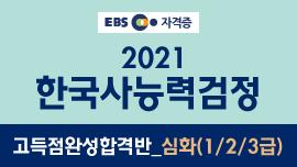 2021 한국사능력검정시험, 고득점 합격을 위한 맞춤 전략!