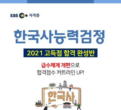 2021 한국사능력검정