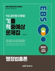 2021 EBS 공무원 행정법총론, 기출적중예상 문제집