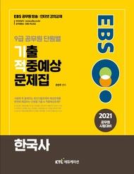 2021 EBS 공무원 한국사, 기출적중예상 문제집