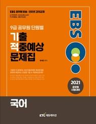 2021 EBS공무원 국어,  기출적중예상문제집