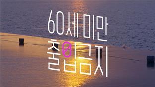다큐프라임, 60세 미만 출입금지 - 2부 젊음의 결말