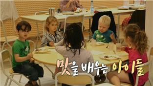 지식채널e, 맛을 배우는 아이들
