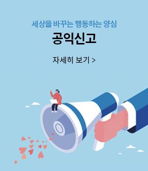국민권익위원회 공익신고