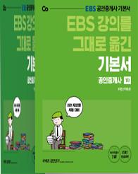 [세트] 2021 EBS공인중개사 1차 기본서 2권, 1차 기본서 2권 세트