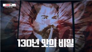 1편.130년 맛의 비밀